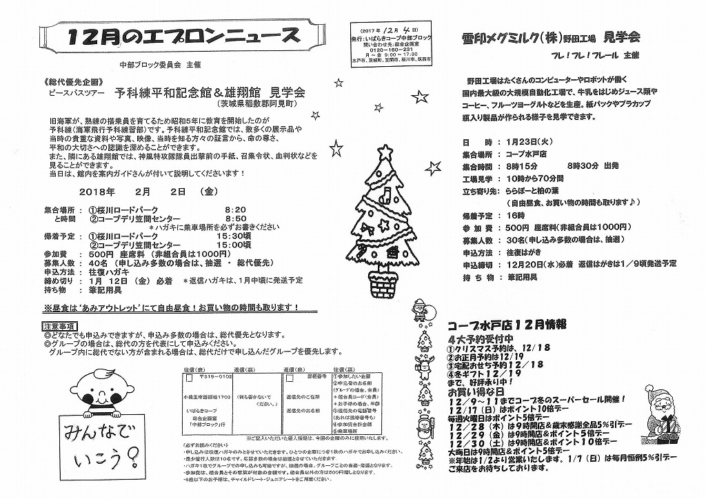http://ibaraki.coopnet.or.jp/blog/sanka_nw/images/tyubu1712.jpg