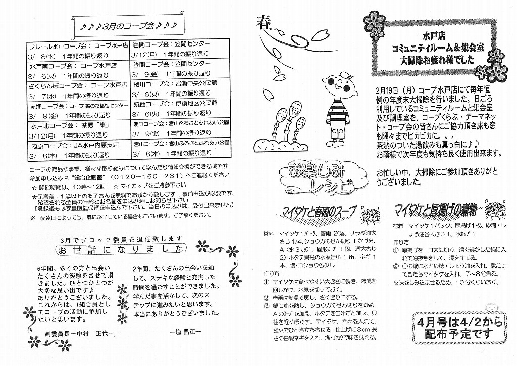 http://ibaraki.coopnet.or.jp/blog/sanka_nw/images/tyubu1803-2.jpg