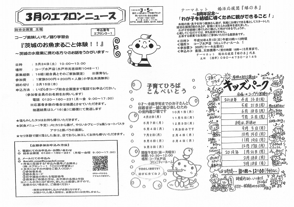 http://ibaraki.coopnet.or.jp/blog/sanka_nw/images/tyubu1803.jpg
