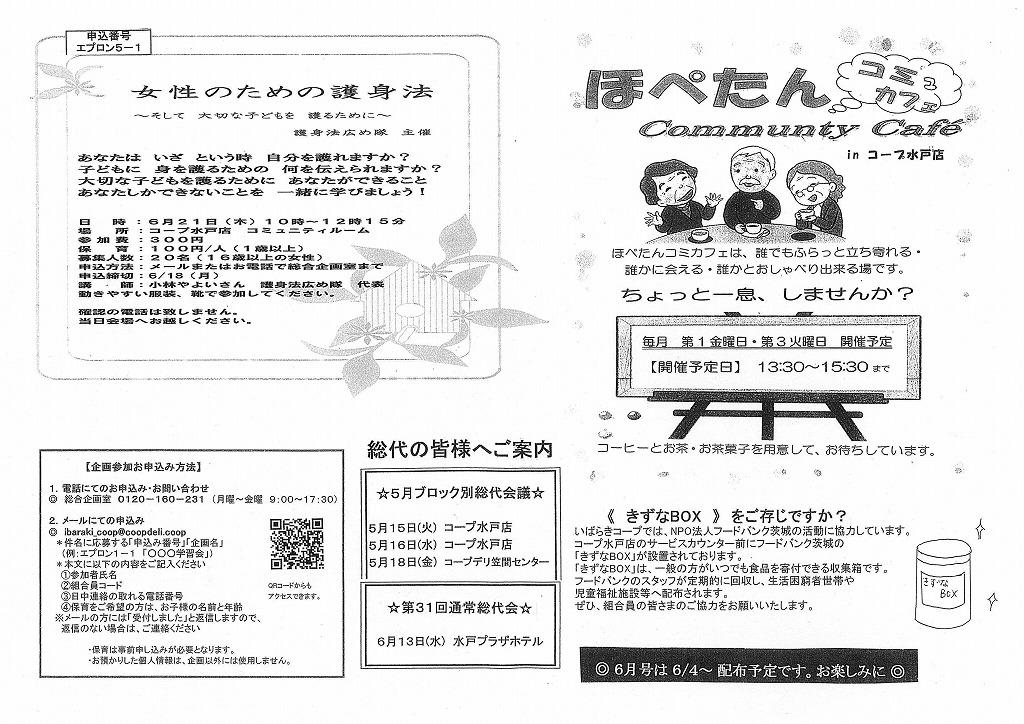 http://ibaraki.coopnet.or.jp/blog/sanka_nw/images/tyubu1805-2.jpg