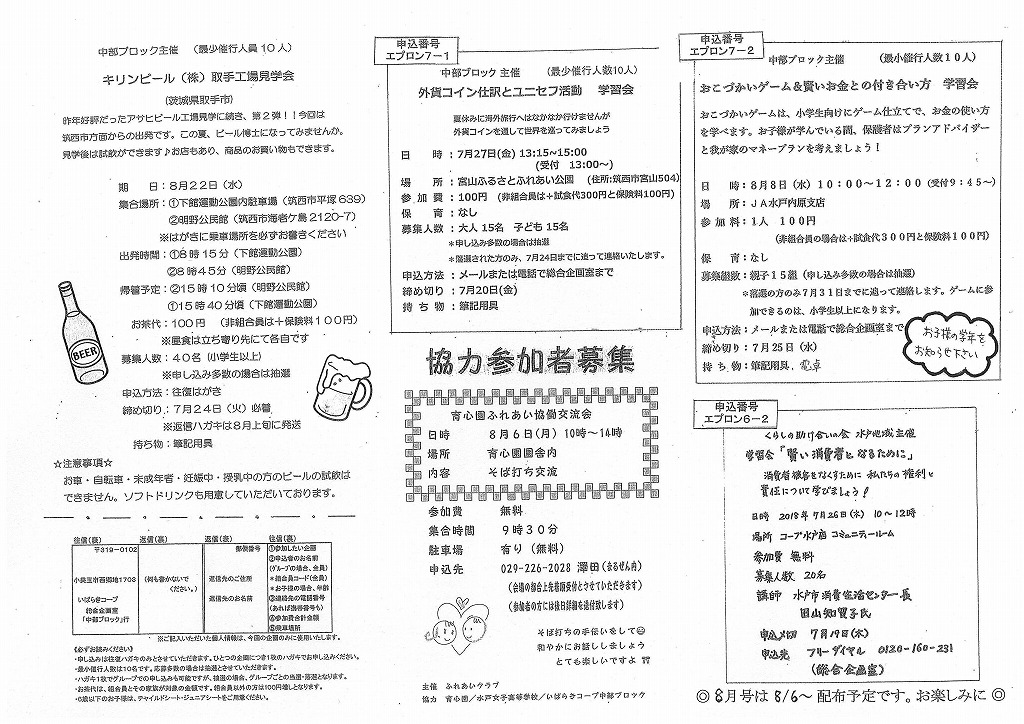 https://ibaraki.coopnet.or.jp/blog/sanka_nw/images/tyubu1807-2.jpg