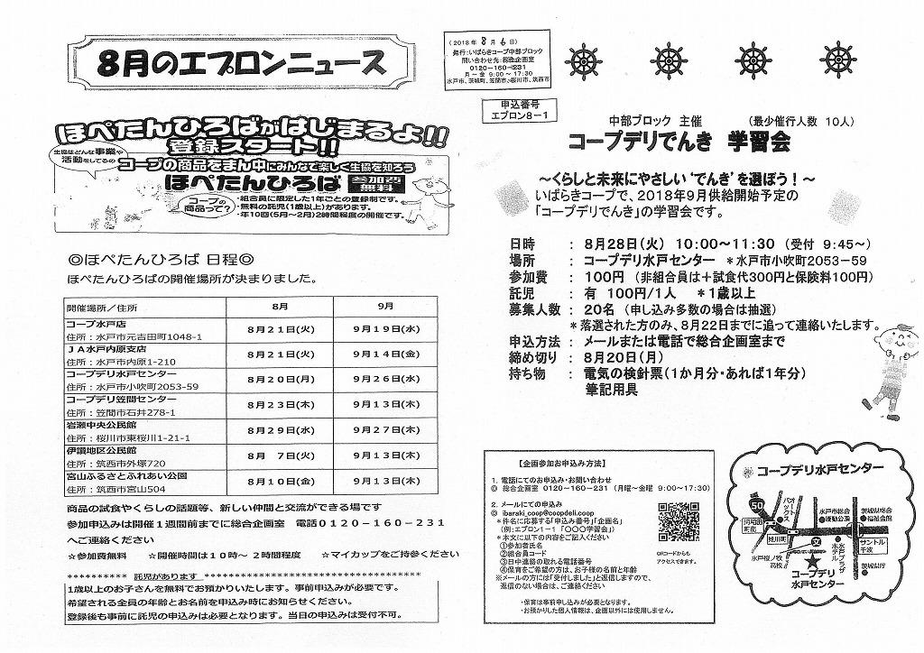 http://ibaraki.coopnet.or.jp/blog/sanka_nw/images/tyubu1808.jpg