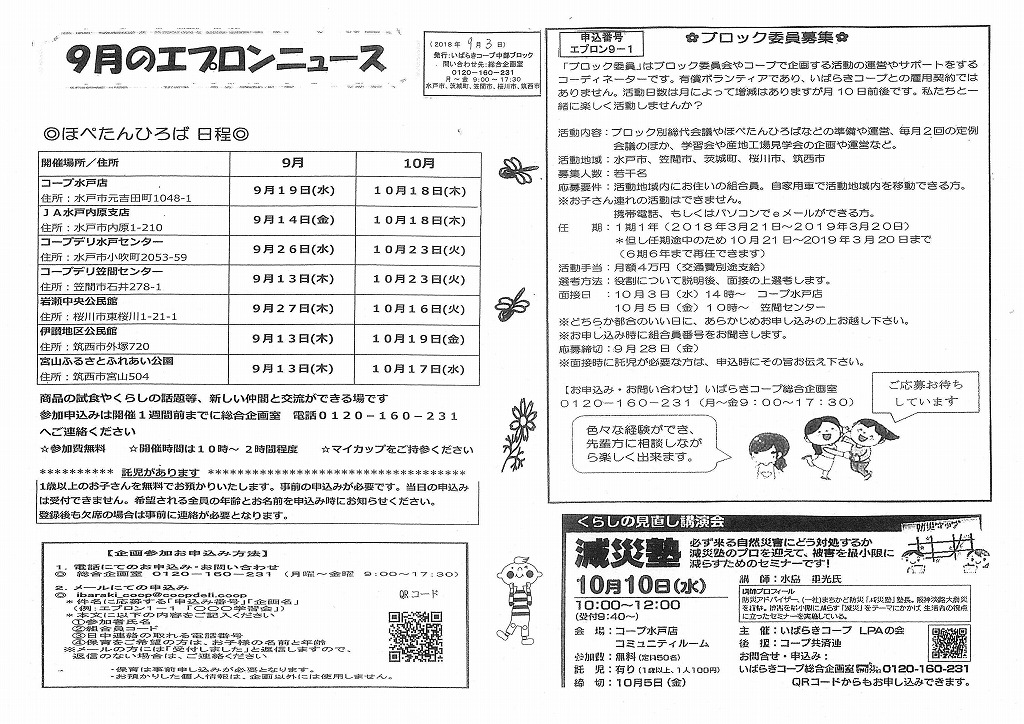 http://ibaraki.coopnet.or.jp/blog/sanka_nw/images/tyubu1809.jpg