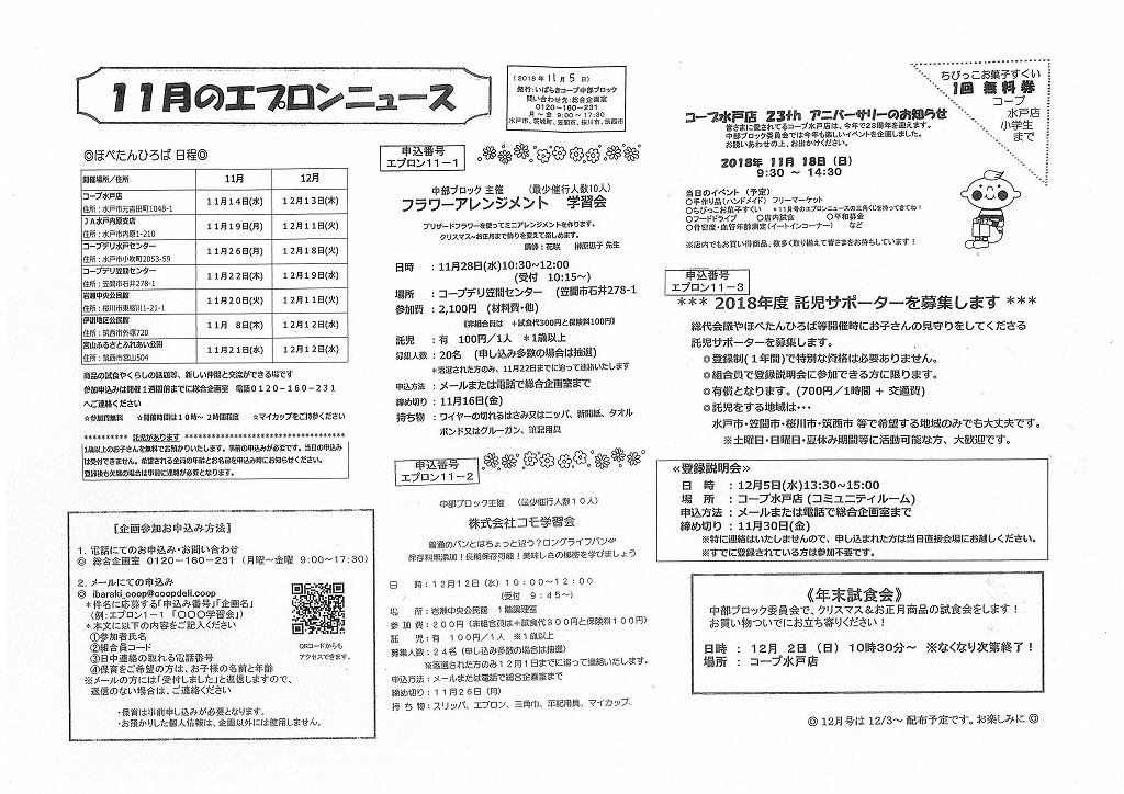 http://ibaraki.coopnet.or.jp/blog/sanka_nw/images/tyubu1811.jpg