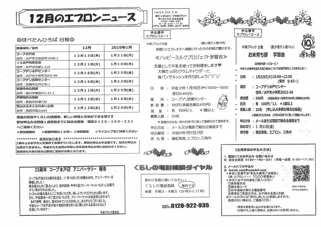 http://ibaraki.coopnet.or.jp/blog/sanka_nw/images/tyubu1812.jpg
