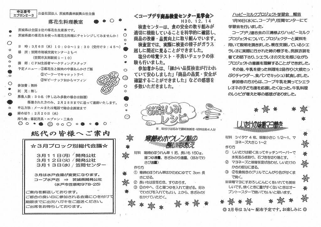 https://ibaraki.coopnet.or.jp/blog/sanka_nw/images/tyubu1902-2.jpg