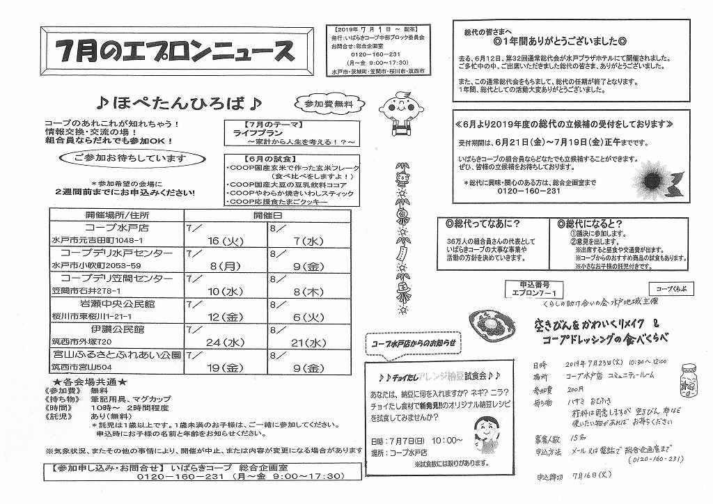 https://ibaraki.coopnet.or.jp/blog/sanka_nw/images/tyubu1907.jpg