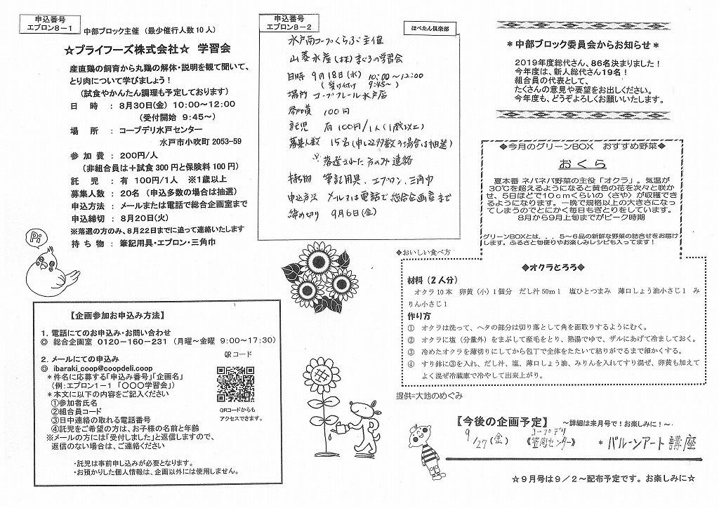 https://ibaraki.coopnet.or.jp/blog/sanka_nw/images/tyubu1908-4.jpg