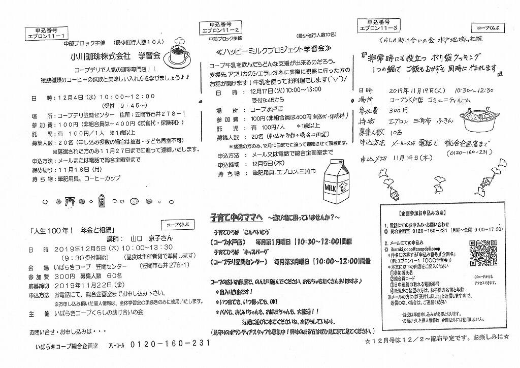 https://ibaraki.coopnet.or.jp/blog/sanka_nw/images/tyubu1911-3.jpg