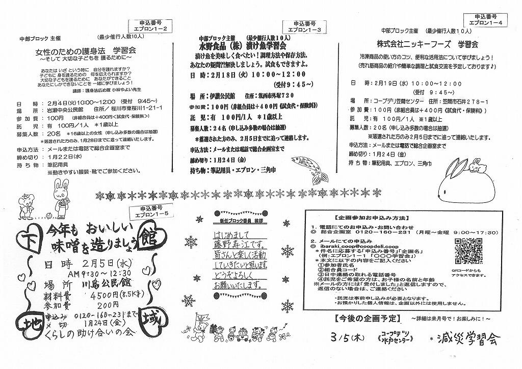 https://ibaraki.coopnet.or.jp/blog/sanka_nw/images/tyubu2001-2.jpg