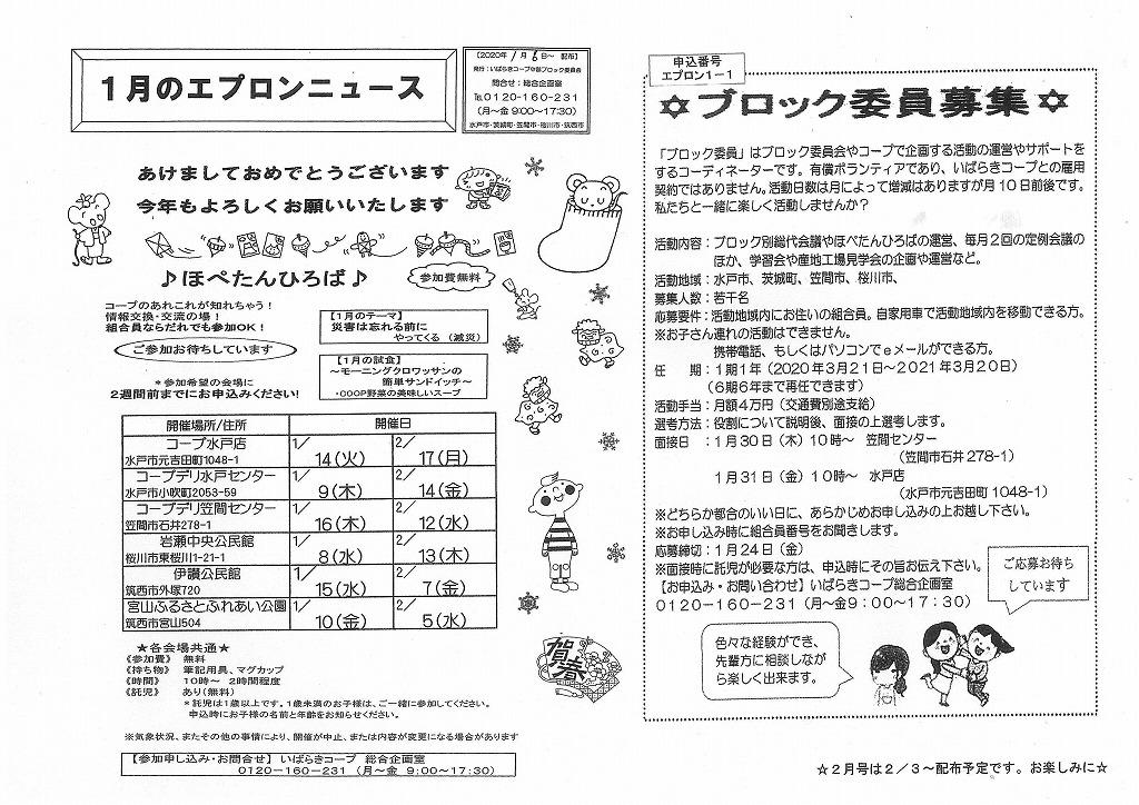 https://ibaraki.coopnet.or.jp/blog/sanka_nw/images/tyubu2001.jpg