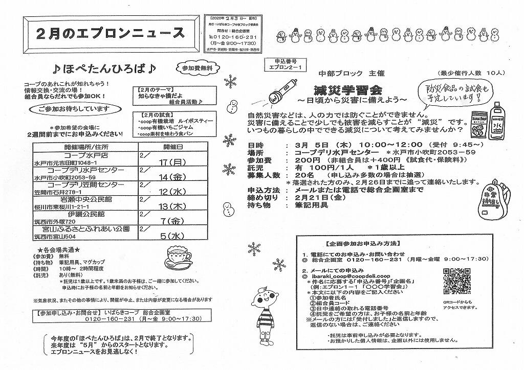 https://ibaraki.coopnet.or.jp/blog/sanka_nw/images/tyubu2002.jpg