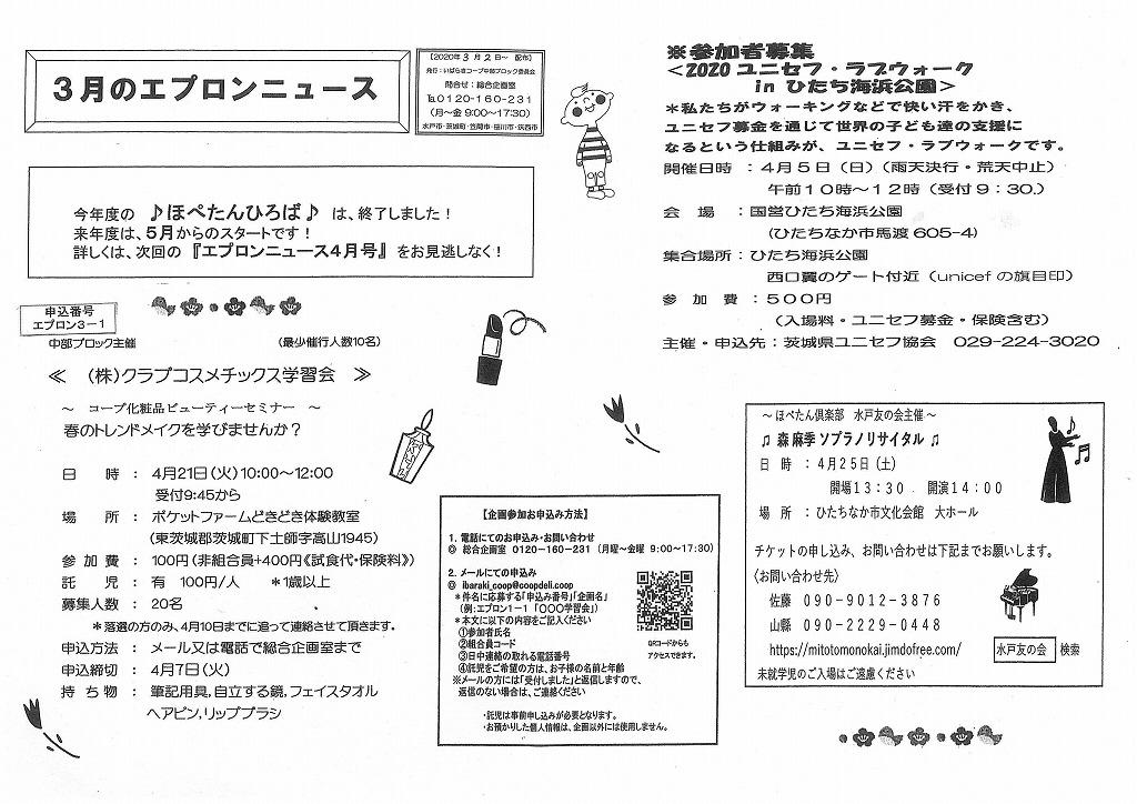 https://ibaraki.coopnet.or.jp/blog/sanka_nw/images/tyubu2003.jpg