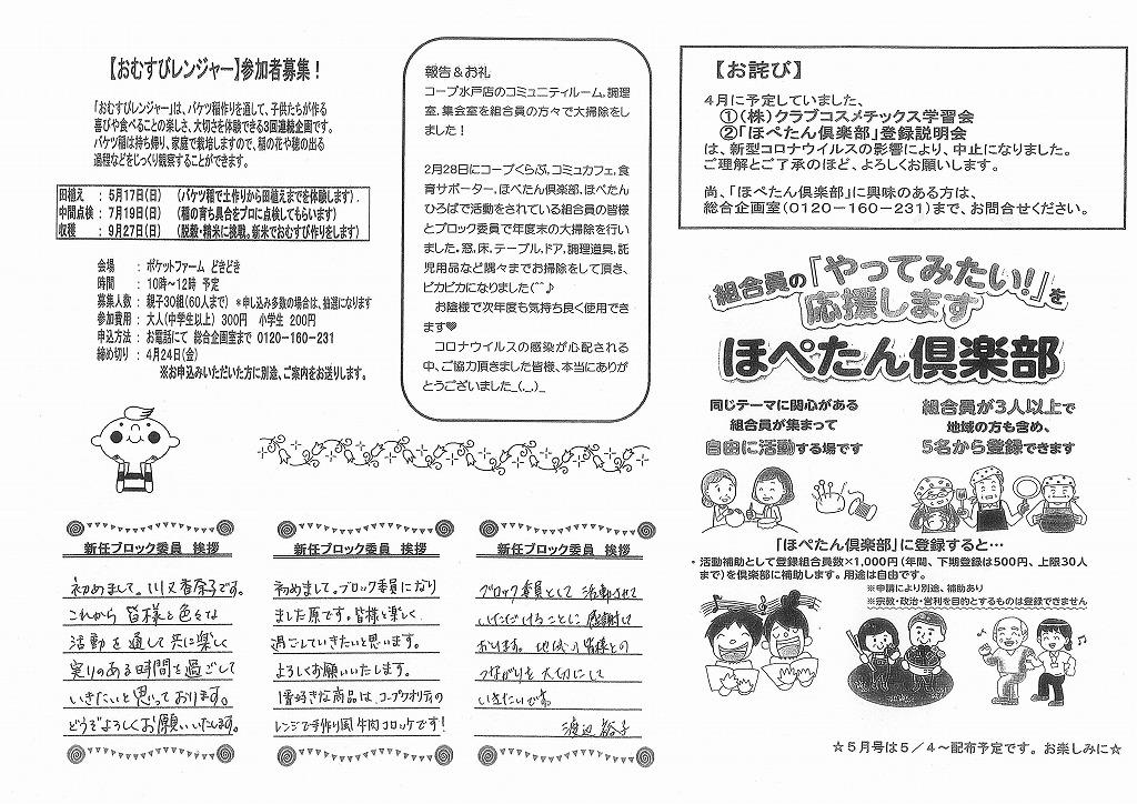 https://ibaraki.coopnet.or.jp/blog/sanka_nw/images/tyubu2004-3.jpg