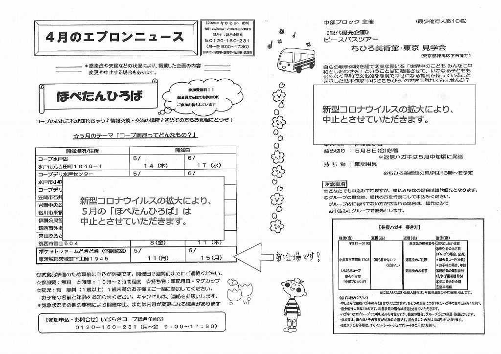 https://ibaraki.coopnet.or.jp/blog/sanka_nw/images/tyubu2004.jpg