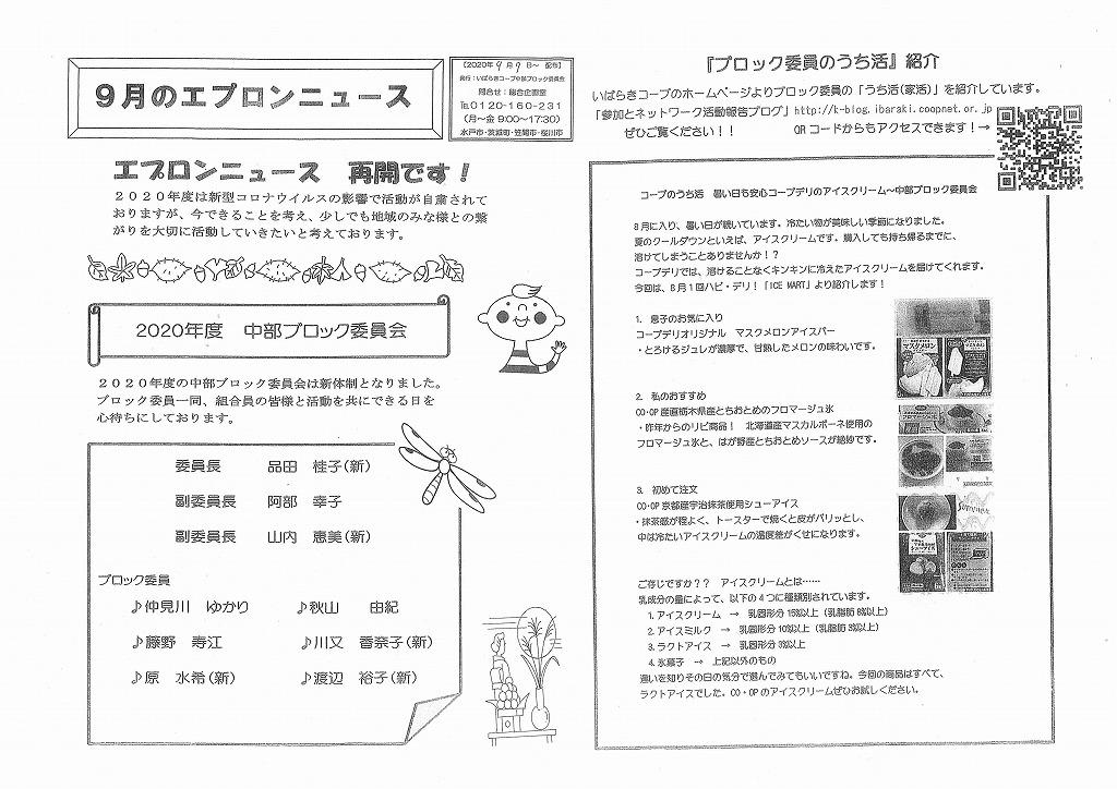 https://ibaraki.coopnet.or.jp/blog/sanka_nw/images/tyubu2009.jpg
