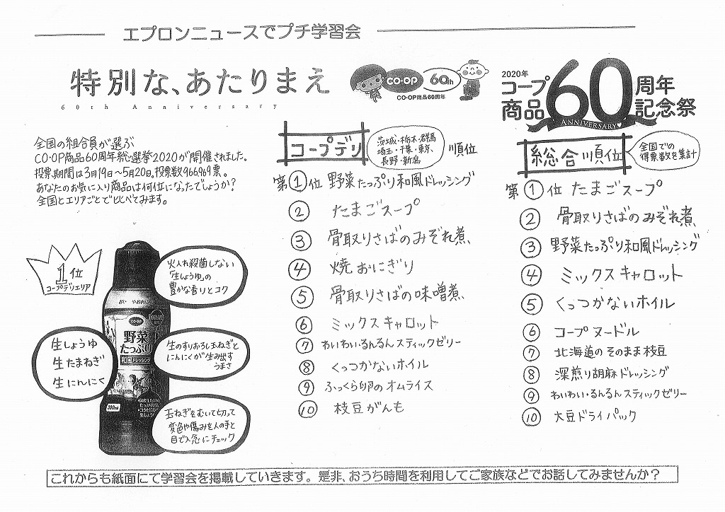 https://ibaraki.coopnet.or.jp/blog/sanka_nw/images/tyubu2010-2.jpg