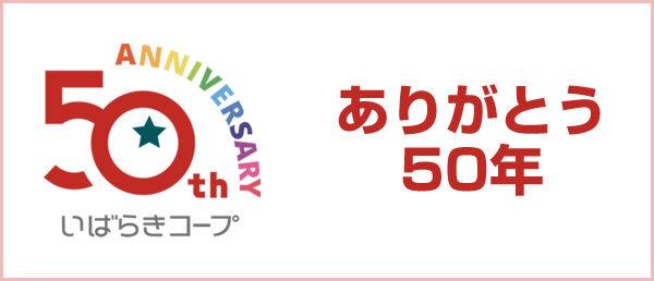 いばらきコープは2021年10月24日に設立してから50周年を迎えます