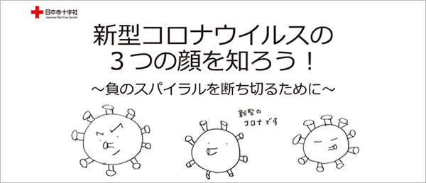 新型コロナウイルス3つの顔を知ろう! ガイド表紙イメージ