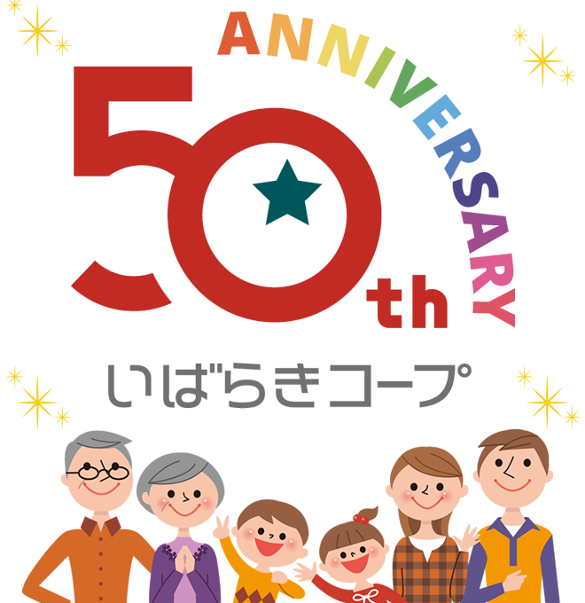 いばらきコープ設立50周年ロゴ