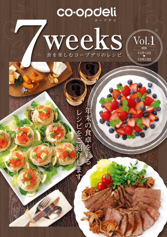 コープデリ7weeksレシピ vol.1 表紙イメージ