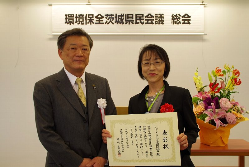 左から,環境保全茨城県民会議議長 中川喜久治様、笹平典子理事
