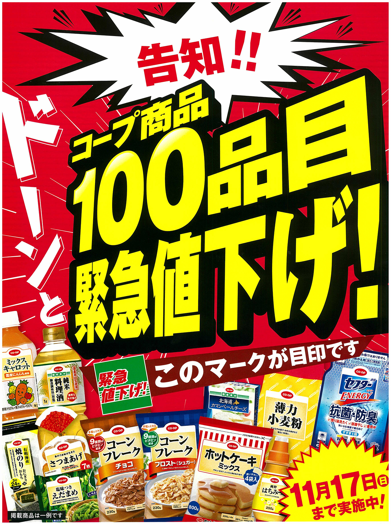 告知!!コープ商品ドーンと100品目緊急値下げ!