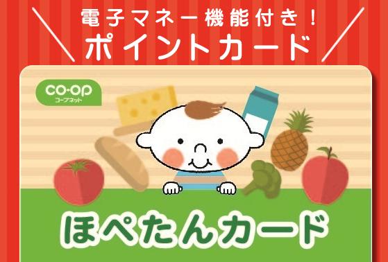 【4】ほぺたんカード切り替えお申し込みキャンペーン(4/24週)のイメージ