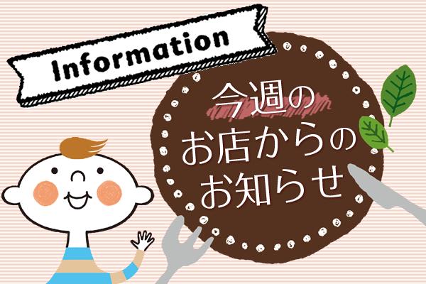 【4】今週のお店からのお知らせ(3/1週)のイメージ