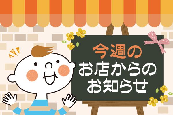 【4】今週のお店からのお知らせ(3/19週)のイメージ