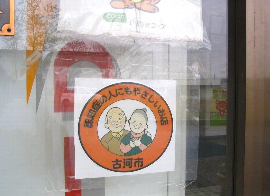 三和センターの玄関に「認知症の人にもやさしいお店ステッカー」を掲示