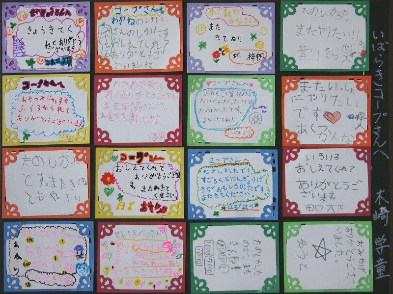 学童保育所の皆さんからお礼の寄せ書きをいただきました
