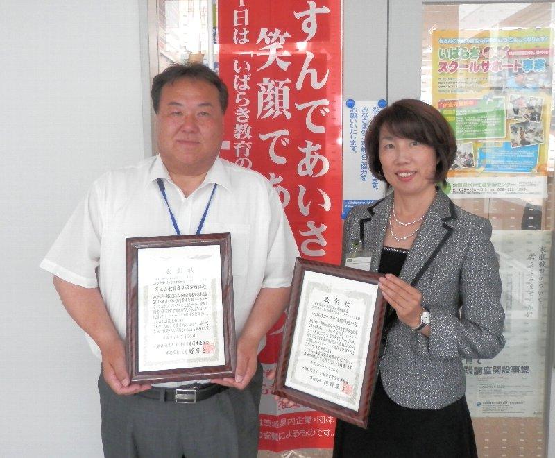 左から、茨城県教育庁生涯学習課副参事 小沼公道様、市原るり子理事