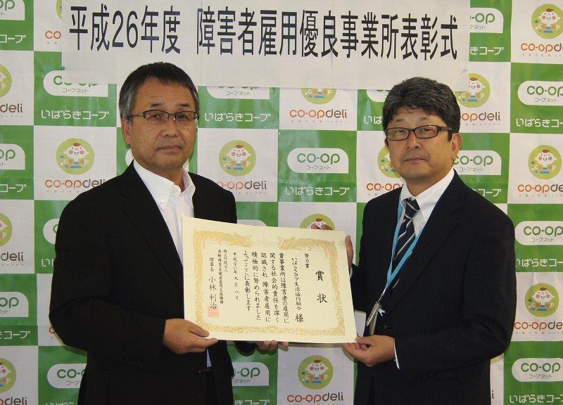 左から、佐藤洋一理事長、茨城障害者職業センター所長 市川浩樹様