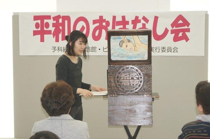 茨城大学紙芝居研究会による紙芝居「茂木貞夫物語」実演の様子