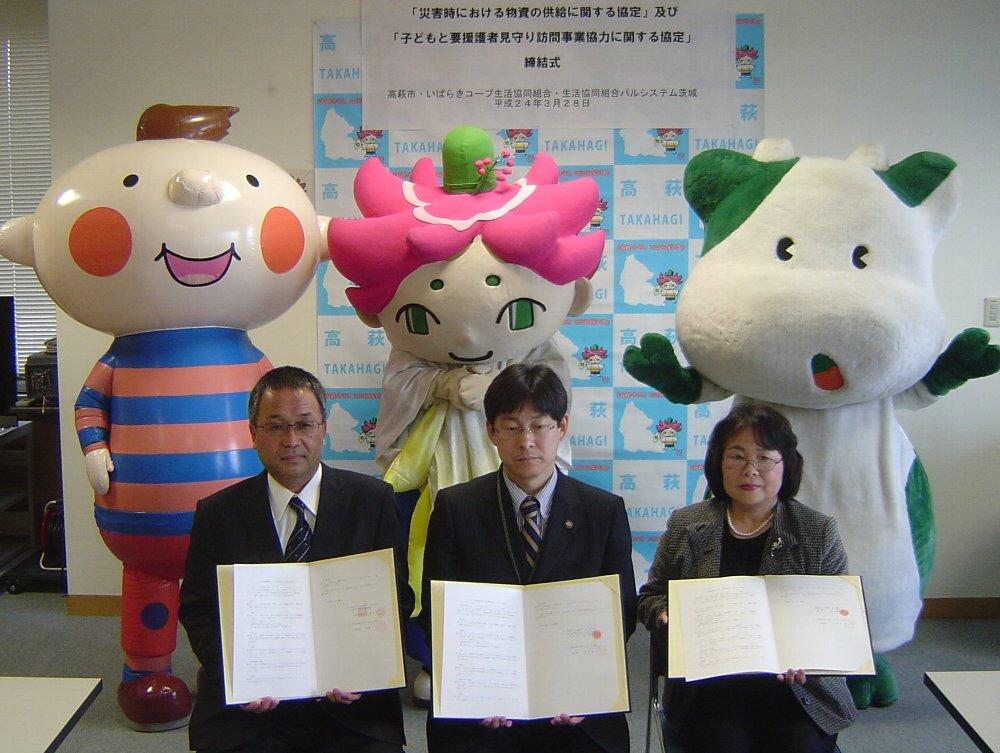 左から、いばらきコープ佐藤洋一理事長、草間吉夫市長、パルシステム茨城小泉智恵子理事長